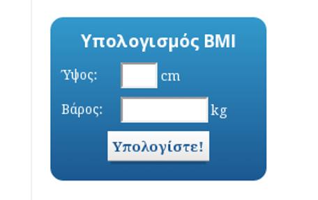 O Δείκτης Σωματικής Μάζας BMI