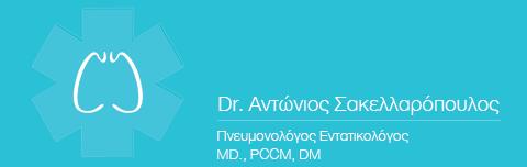 Πνευμονολογικό Ιατρείο