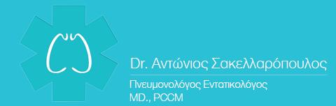 Πνευμονολόγος